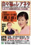509奈々福-1.jpg