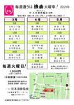 火曜亭3-5月.jpg