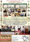 727roukyokumovie_b5_chirashi_ura.jpg