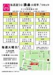 9-11月火曜亭.jpg