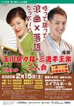 A4たて [玉川奈々福・三遊亭王楽]3稿-表.jpg