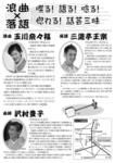 A4たて [玉川奈々福・三遊亭王楽]3稿-裏.jpg