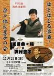 海峡演劇祭オモテ.jpg