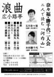8月広小路亭.jpg